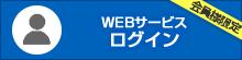 ウェブサービスログイン