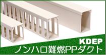 ノンハロ難燃PPダクト (KDEPシリーズ)