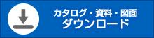 カタログ・資料・図面ダウンロード