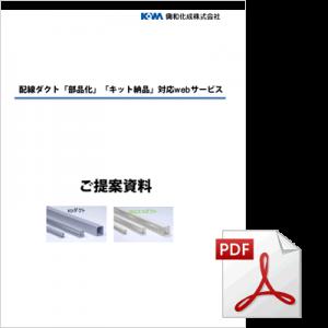 配線ダクト「部品化」「キット納品」対応Webサービス