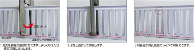 ダクトニッパー 使用方法