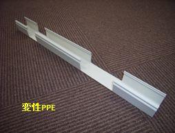配線ダクト特殊2次加工(変性PPE)