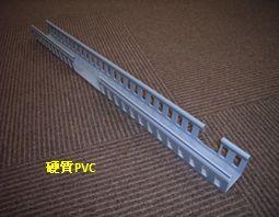 配線ダクト特殊2次加工(硬質PVC)