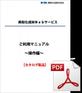 カタログ品webサービス ご利用マニュアル~操作編~(Ver.1.05)